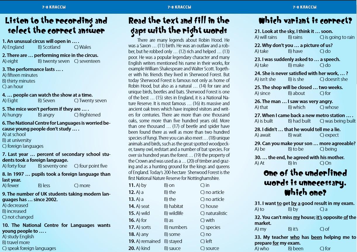 Ответы на английский бульдог конкурс