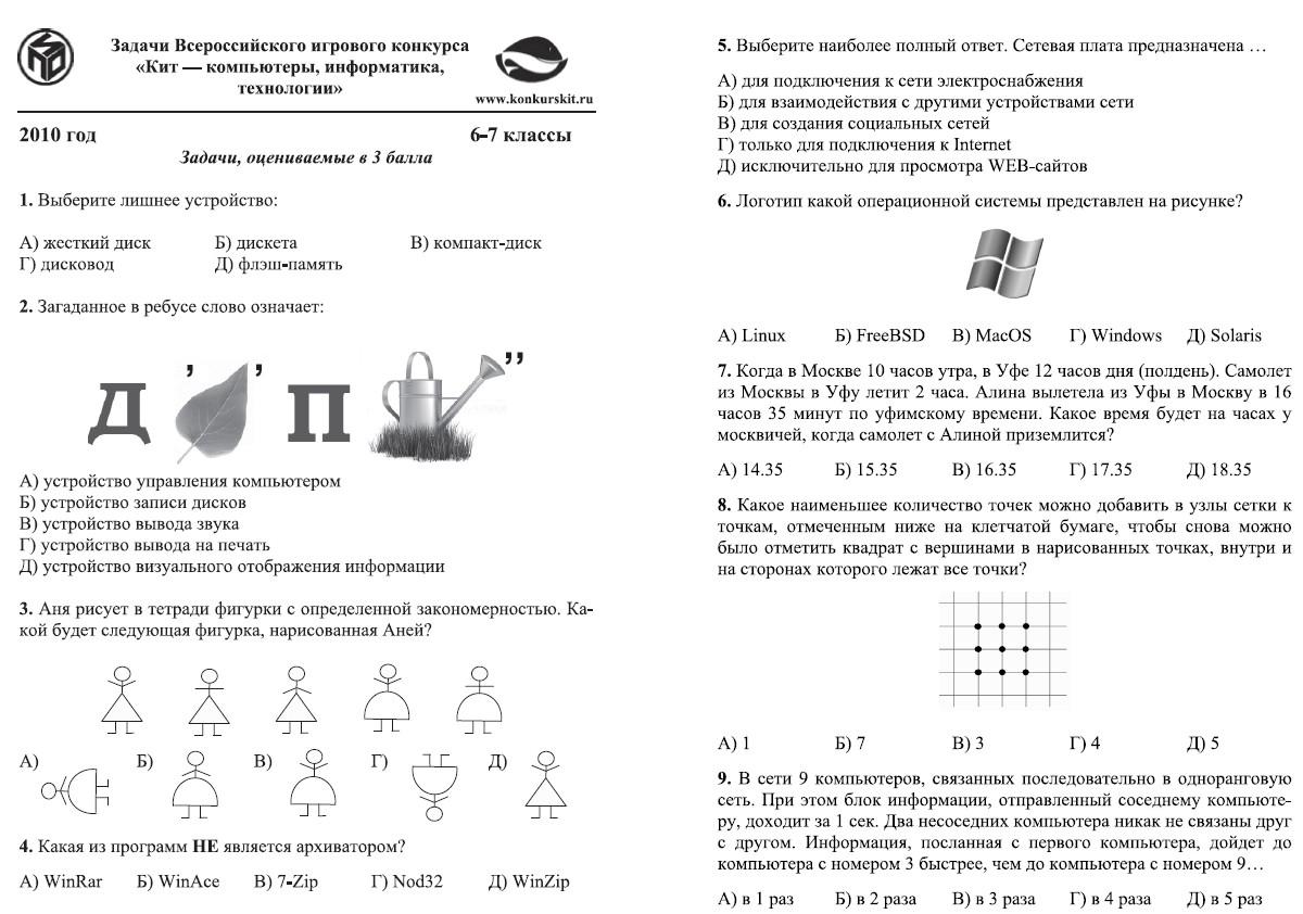 Задания всероссийского игрового конкурса кит