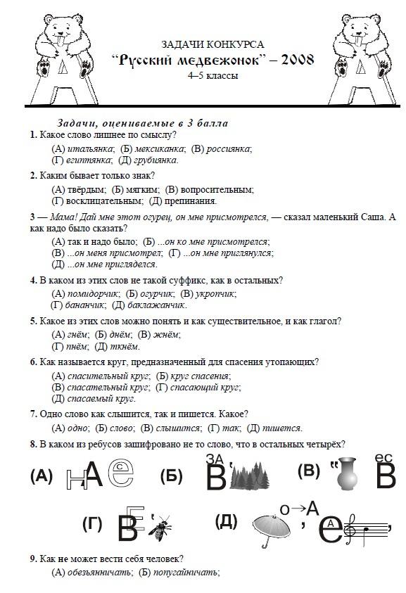 Класс 2019 по русскому гдз медвежонку 7