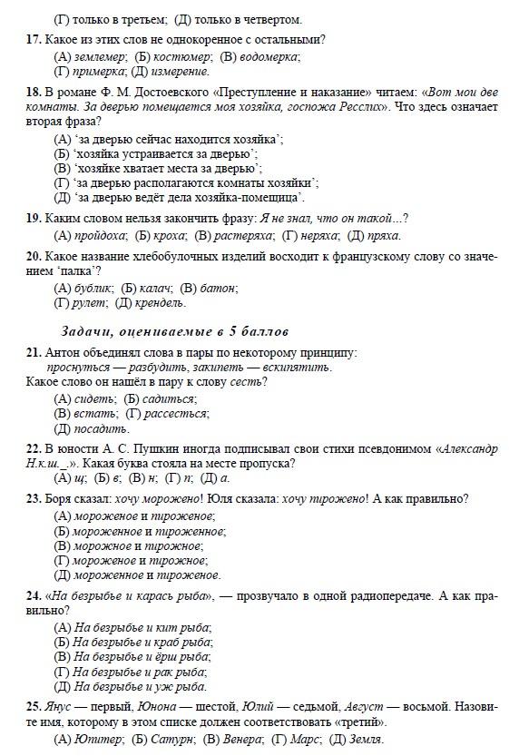 Ответы урфо по математике 7 класс